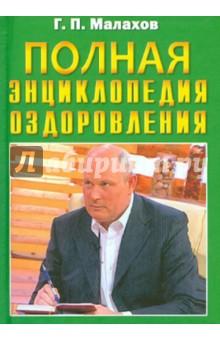 Полная энциклопедия оздоровления - Геннадий Малахов