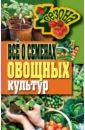 Галина Серикова - Все о семенах овощных культур обложка книги