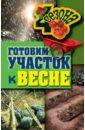 Максим Жмакин - Готовим участок к весне обложка книги
