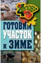 Максим Жмакин - Готовим участок к зиме обложка книги