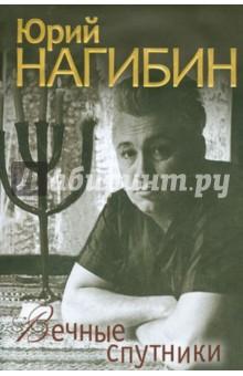 Вечные спутники - Юрий Нагибин