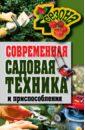Галина Серикова - Современная садовая техника обложка книги