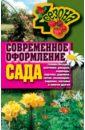 Современное оформление сада. Газоны, беседки, цветники, рокарии, водопады, перголы, дорожки, патио.. обложка книги
