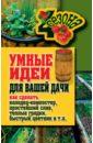 Татьяна Плотникова - Умные идеи для вашей дачи. Как сделать колодец-компостер, простейший слив, теплые грядки… обложка книги
