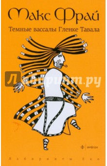 Темные вассалы Гленке Тавала - Макс Фрай