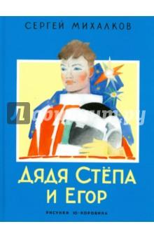 Сергей михалков дядя степа с картинками читать 11