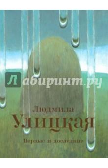 Первые и последние - Людмила Улицкая