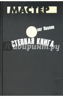 Степная книга - Олег Павлов