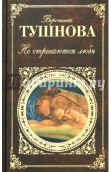 Не отрекаются любя - Вероника Тушнова