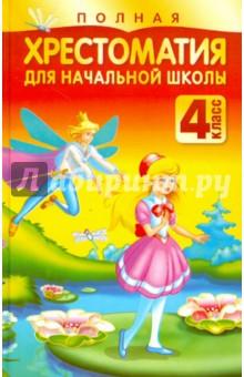 Полная хрестоматия для начальной школы. 4 класс - Николай Белов