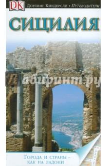 Сицилия. Путеводитель - Ардито, Гамбаро, Ипсиланте
