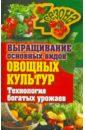 Елена Шкитина - Выращивание основных видов овощных культур. Технология богатых урожаев обложка книги
