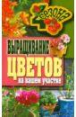 Наталья Калинина - Выращивание цветов на вашем участке обложка книги