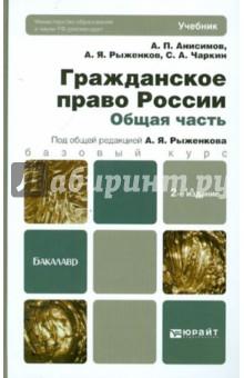 Гражданское право России. Общая часть - Анисимов, Рыженков, Чаркин