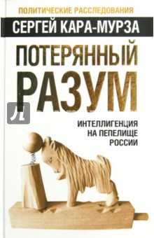 Потерянный разум. Интеллигенция на пепелище России - Сергей Кара-Мурза