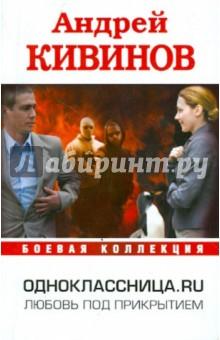 Одноклассница.ru - Андрей Кивинов