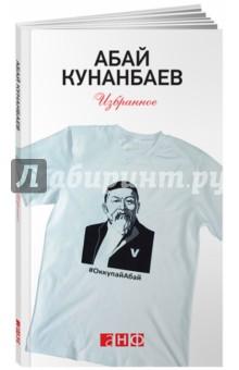 Избранное - Абай Кунанбаев