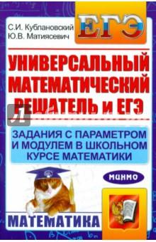 Универсальный математический решатель и ЕГЭ - Кублановский, Матиясевич