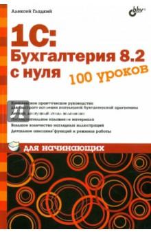 1С:Бухгалтерия 8.2 с нуля 100 уроков для начинающих - Алексей Гладкий