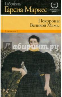 Габриэль Гарсиа Маркес. Похороны Великой Мамы. Издательство: Астрель, 2012 г.