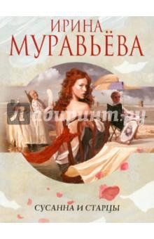 Сусанна и старцы - Ирина Муравьева