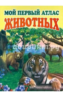 Купить Мой первый атлас животных ISBN: 978-5-488-02927-9