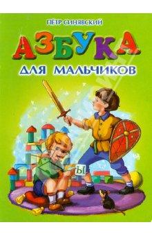 Петр Синявский: Азбука для мальчиков