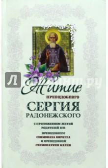 Житие преподобного Сергия Радонежского чудотворца изображение обложки
