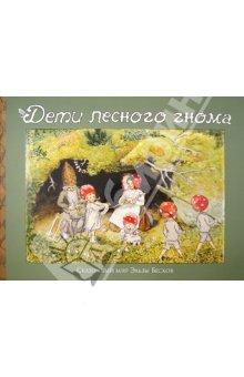 Дети лесного гнома - Эльза Бесков
