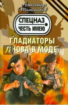 Гладиаторы снова в моде - Александр Тамоников