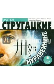 Купить аудиокнигу: Аркадий и Борис Стругацкие. Жук в муравейнике (повесть, читает Левашёв В., на диске)