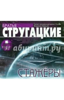 Купить аудиокнигу: Аркадий и Борис Стругацкие. Стажёры (повесть, читает Владимир Левашев, на диске)