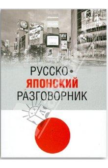 Русско-японский разговорник - Шарлай, Кавагоэ, Скальник