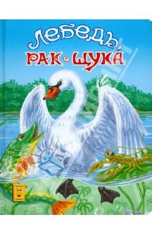 Купить Лебедь, рак и щука ISBN: 978-5-889-44263-9
