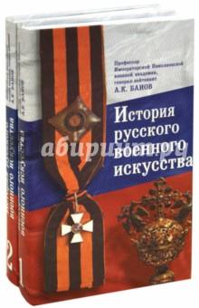 История русского военного искусства. В 2-х томах - А. Баиов