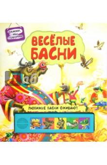 Веселые басни - Иван Крылов