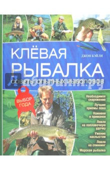 Клевая рыбалка. Советы опытных рыболовов - Джон Бэйли