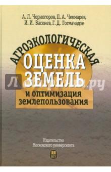 Агроэкологическая оценка земель и оптимизация землепользования - Черногоров, Гогмачадзе, Чекмарев, Васенев