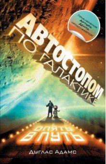 Купить книгу: Дуглас Адамс: Автостопом по Галактике. Опять в путь (издательство Астрель, 2011 г.)