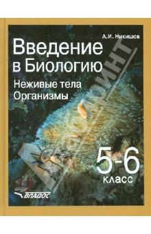 Введение в биологию: Неживые тела. Организмы. Учебник для 5-6 класса общеобр. учебных заведений ФГОС - Александр Никишов