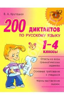 200 диктантов по русскому языку. 1-4 классы - Валентина Крутецкая