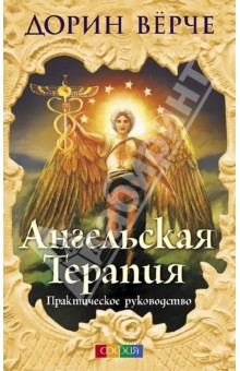 Ангельская терапия. Практическое руководство - Дорин Верче