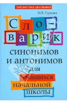 Словарик синонимов и антонимов для учащихся начальной школы - Ирина Гуркова