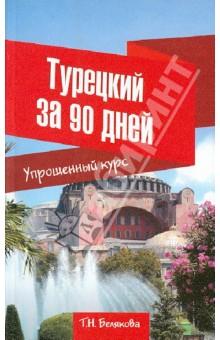 Турецкий за 90 дней. Упрощенный курс - Татьяна Белякова