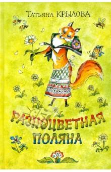 Разноцветная поляна - Татьяна Крылова