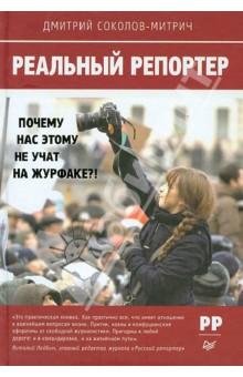 Реальный репортер. Почему нас этому не учат на журфаке?! - Дмитрий Соколов-Митрич
