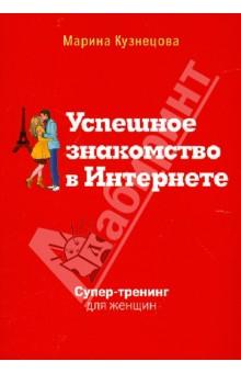 Марина Кузнецова. Успешное знакомство в Интернете. Супертренинг. Издательство: Эксмо-Пресс, 2012 г.