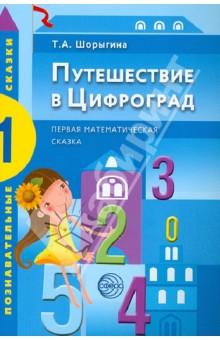 Путешествие в Цифроград: Первая математическая сказка - Татьяна Шорыгина изображение обложки