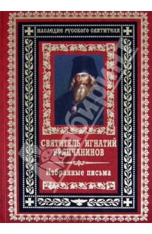 Святитель Игнатий Брянчанинов. Избранные письма - Игнатий Святитель