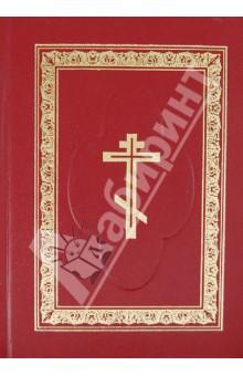 Новый Завет. Апостол. Книга 2